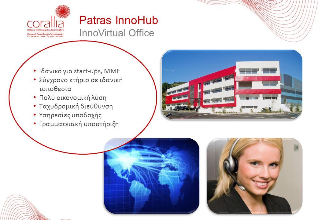 Patras InnoHub InnoVirtual Office Ιδανικό για start-ups, MME Σύγχρονο κτήριο σε ιδανική τοποθεσία Πολύ οικονομική λύση Ταχυδρομική διεύθυνση Υπηρεσίες