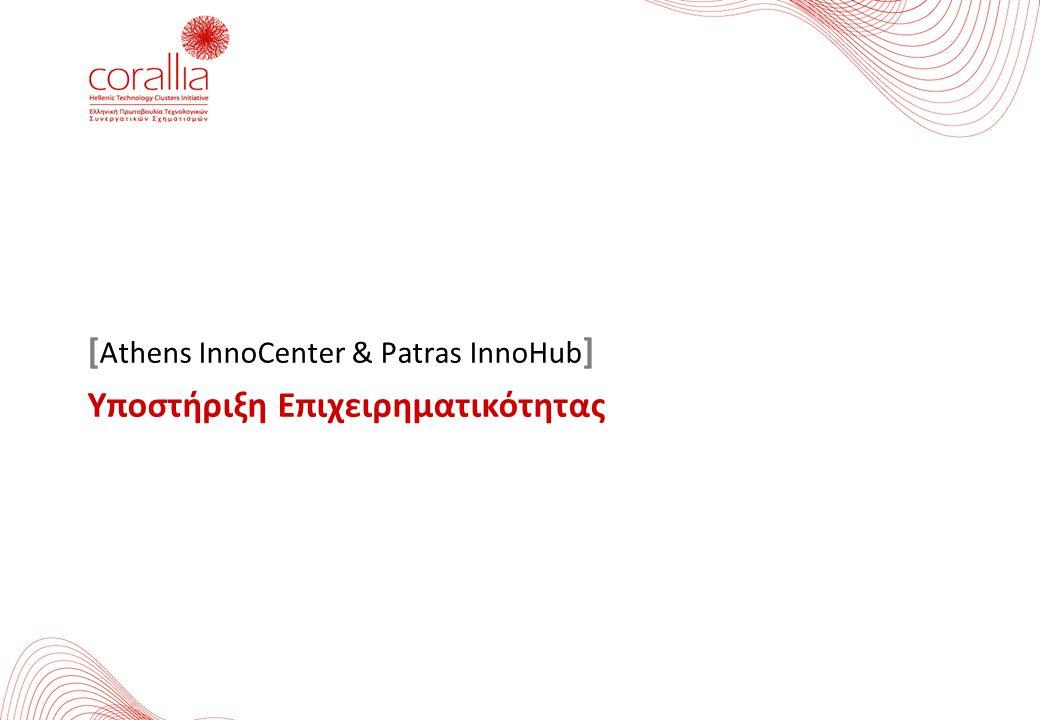 [ Athens InnoCenter & Patras InnoHub ] Υποστήριξη Επιχειρηματικότητας