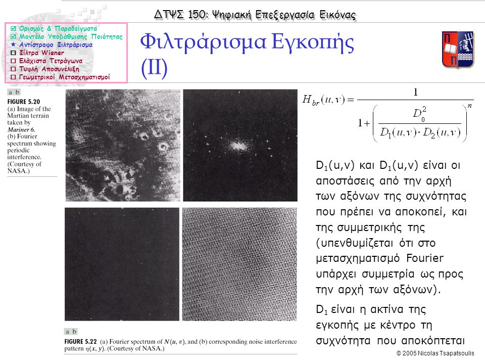 ΔΤΨΣ 150: Ψηφιακή Επεξεργασία Εικόνας © 2005 Nicolas Tsapatsoulis Φιλτράρισμα Εγκοπής (II)  Ορισμός & Παραδείγματα  Μοντέλο Υποβάθμισης Ποιότητας 