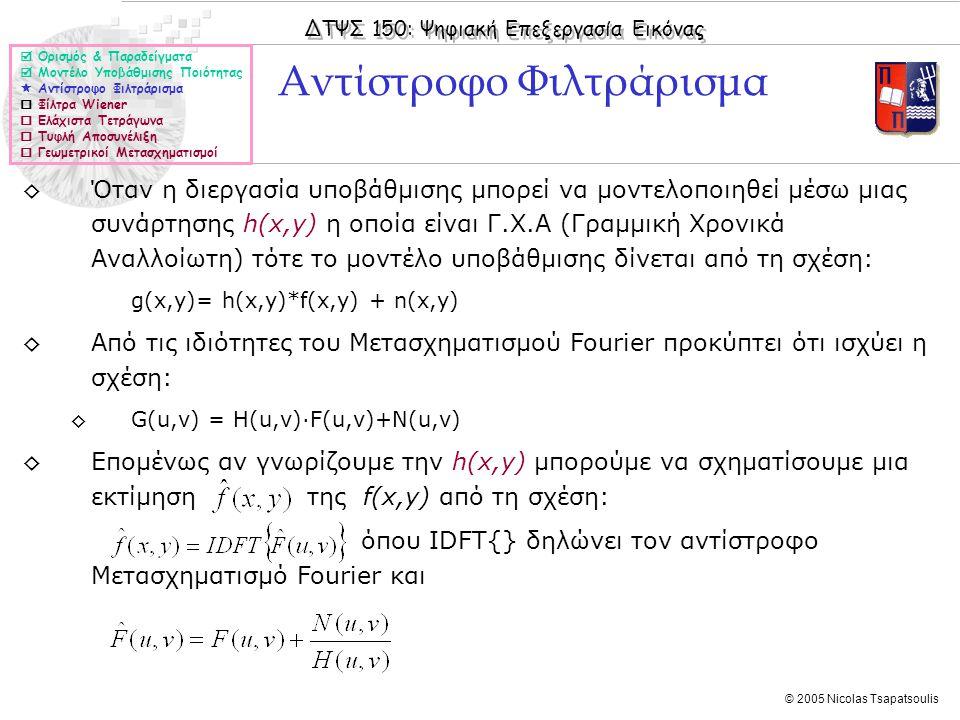 ΔΤΨΣ 150: Ψηφιακή Επεξεργασία Εικόνας © 2005 Nicolas Tsapatsoulis Αντίστροφο Φιλτράρισμα  Ορισμός & Παραδείγματα  Μοντέλο Υποβάθμισης Ποιότητας  Αν