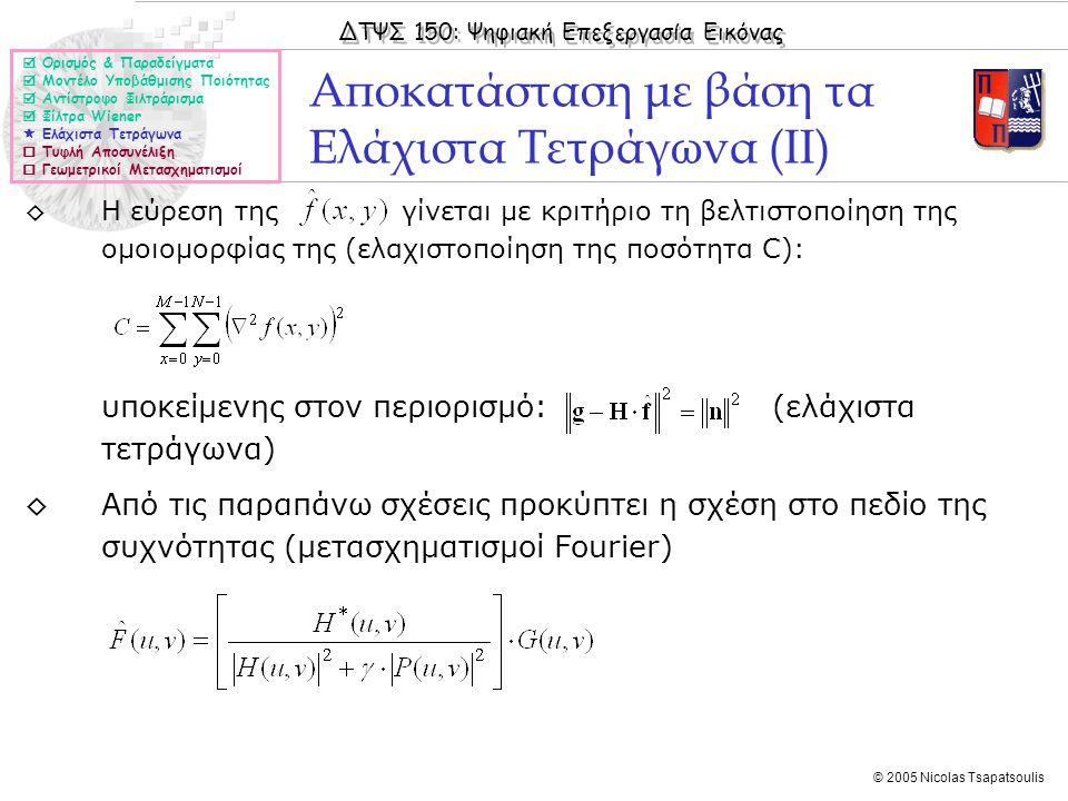 ΔΤΨΣ 150: Ψηφιακή Επεξεργασία Εικόνας © 2005 Nicolas Tsapatsoulis ◊Η εύρεση της γίνεται με κριτήριο τη βελτιστοποίηση της ομοιομορφίας της (ελαχιστοπο