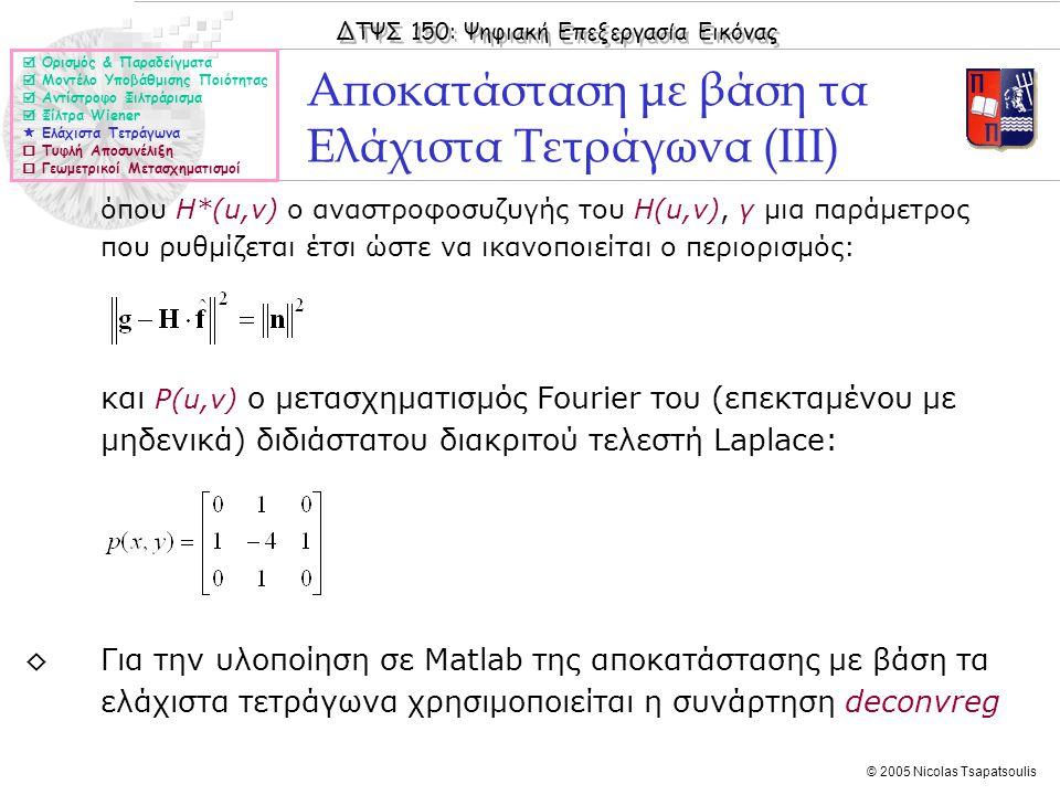 ΔΤΨΣ 150: Ψηφιακή Επεξεργασία Εικόνας © 2005 Nicolas Tsapatsoulis όπου Η*(u,v) ο αναστροφοσυζυγής του Η(u,v), γ μια παράμετρος που ρυθμίζεται έτσι ώστ