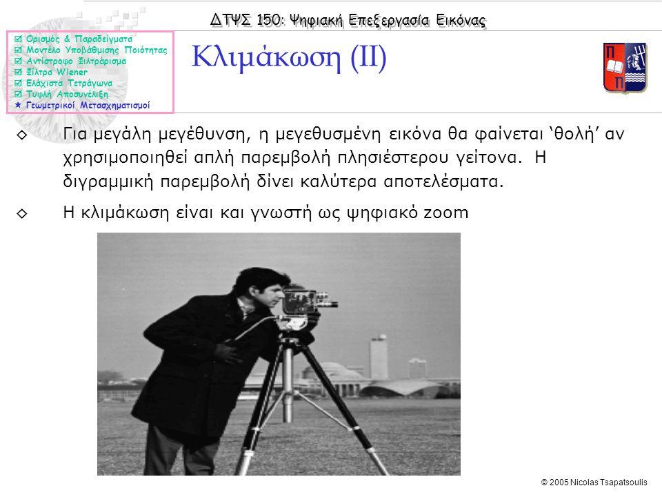 ΔΤΨΣ 150: Ψηφιακή Επεξεργασία Εικόνας © 2005 Nicolas Tsapatsoulis ◊Για μεγάλη μεγέθυνση, η μεγεθυσμένη εικόνα θα φαίνεται 'θολή' αν χρησιμοποιηθεί απλ