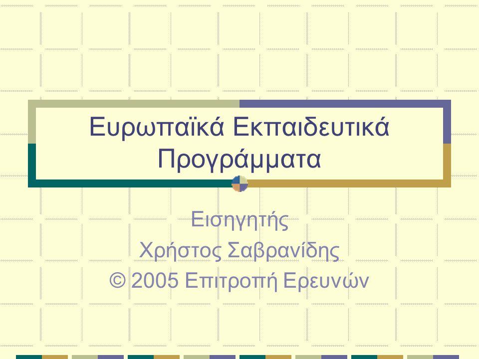 Ιστοσελίδες Εκπαιδευτικών Προγραμμάτων Διεύθυνση Εκπαίδευσης http://www.europa.eu.int/comm/education/programmes/pr ogrammes_en.html http://www.europa.eu.int/comm/education/programmes/pr ogrammes_en.html E-Boss http://www.e-boss.gr/funds.do?context=301http://www.e-boss.gr/funds.do?context=301 Youth http://europa.eu.int/comm/youth/call/index_en.htmlhttp://europa.eu.int/comm/youth/call/index_en.html Leonardo Da Vinci http://europa.eu.int/comm/education/programmes/leonardo /new/leonardo2_en.html http://europa.eu.int/comm/education/programmes/leonardo /new/leonardo2_en.html Γενική Διεύθυνση Εκπαίδευσης και Πολιτισμού http://www.europa.eu.int/comm/dgs/education_culture/ind ex_el.htm
