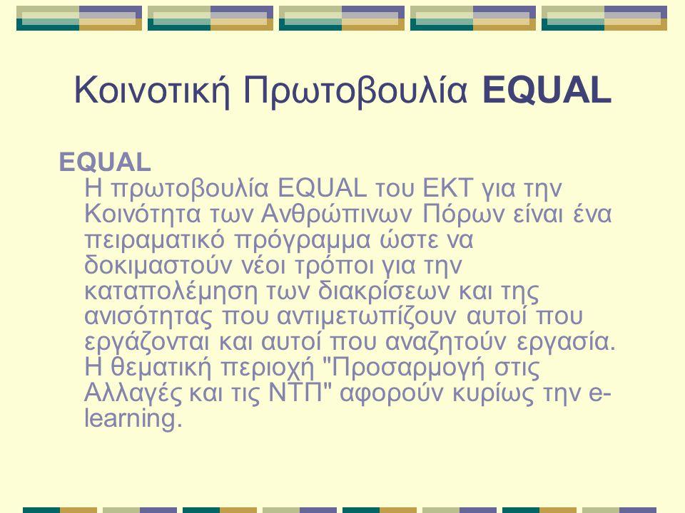 Κοινοτική Πρωτοβουλία EQUAL EQUAL Η πρωτοβουλία EQUAL του ΕΚΤ για την Κοινότητα των Ανθρώπινων Πόρων είναι ένα πειραματικό πρόγραμμα ώστε να δοκιμαστούν νέοι τρόποι για την καταπολέμηση των διακρίσεων και της ανισότητας που αντιμετωπίζουν αυτοί που εργάζονται και αυτοί που αναζητούν εργασία.