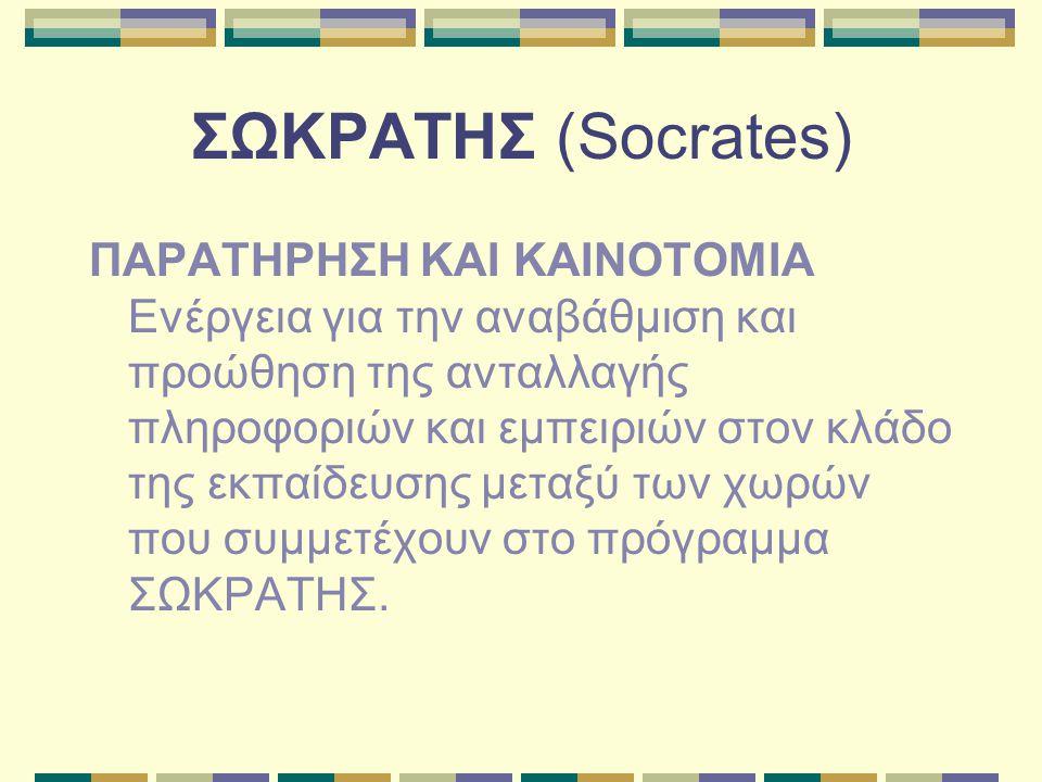 ΣΩΚΡΑΤΗΣ (Socrates) ΠΑΡΑΤΗΡΗΣΗ ΚΑΙ ΚΑΙΝΟΤΟΜΙΑ Ενέργεια για την αναβάθμιση και προώθηση της ανταλλαγής πληροφοριών και εμπειριών στον κλάδο της εκπαίδευσης μεταξύ των χωρών που συμμετέχουν στο πρόγραμμα ΣΩΚΡΑΤΗΣ.
