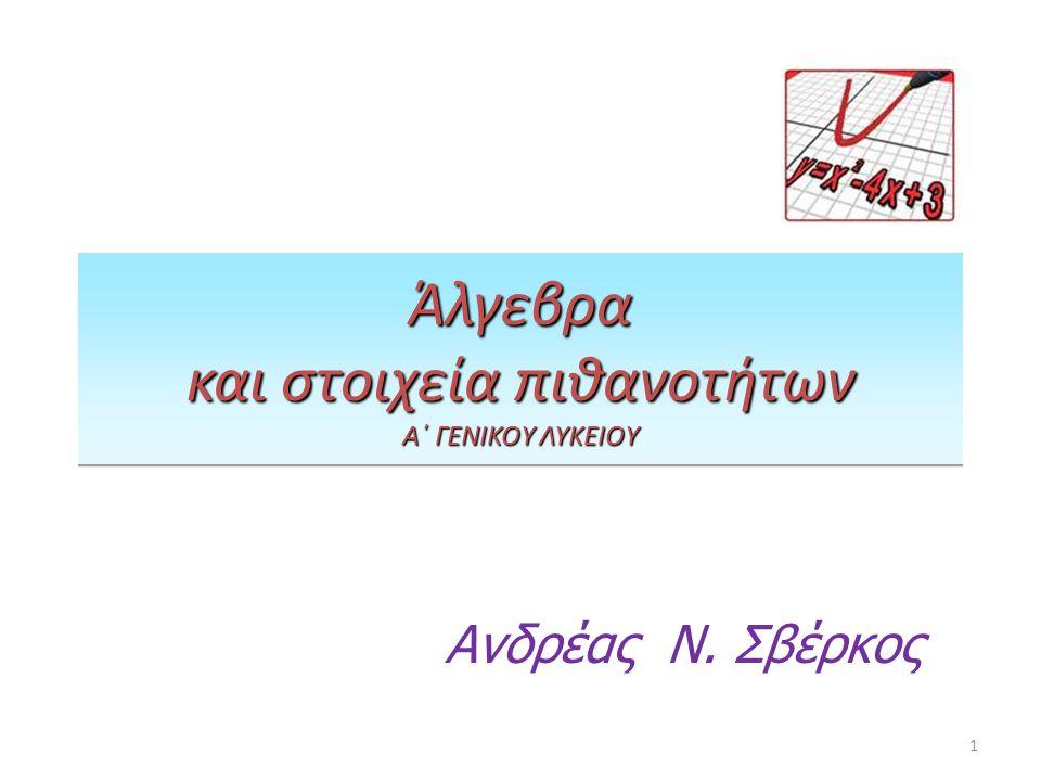 Άλγεβρα και στοιχεία πιθανοτήτων Α΄ ΓΕΝΙΚΟΥ ΛΥΚΕΙΟΥ Ανδρέας Ν. Σβέρκος 1