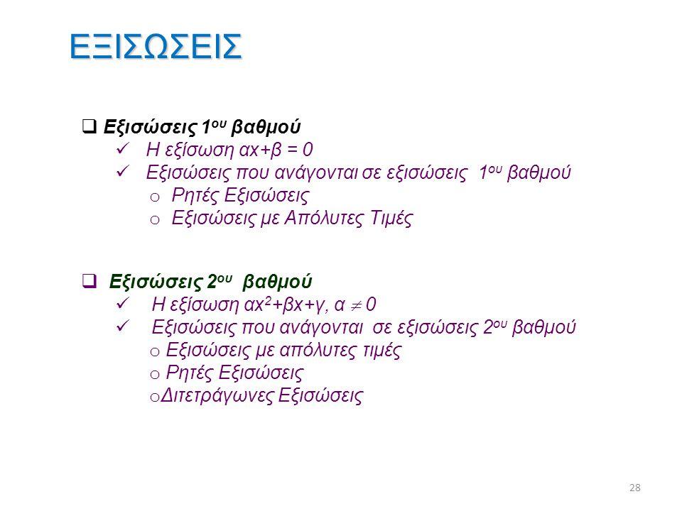 ΕΞΙΣΩΣΕΙΣ ΕΞΙΣΩΣΕΙΣ  Εξισώσεις 1 ου βαθμού Η εξίσωση αx+β = 0 Εξισώσεις που ανάγονται σε εξισώσεις 1 ου βαθμού o Ρητές Εξισώσεις o Εξισώσεις με Απόλυ