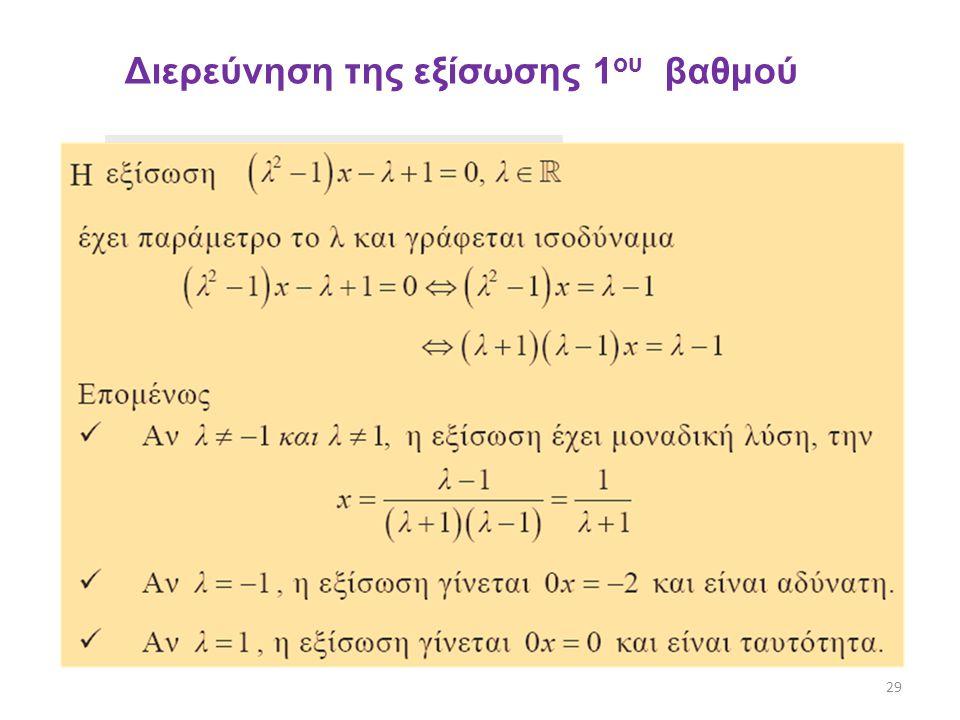  Η εξίσωση 1 ου βαθμού 29 Διερεύνηση της εξίσωσης 1 ου βαθμού
