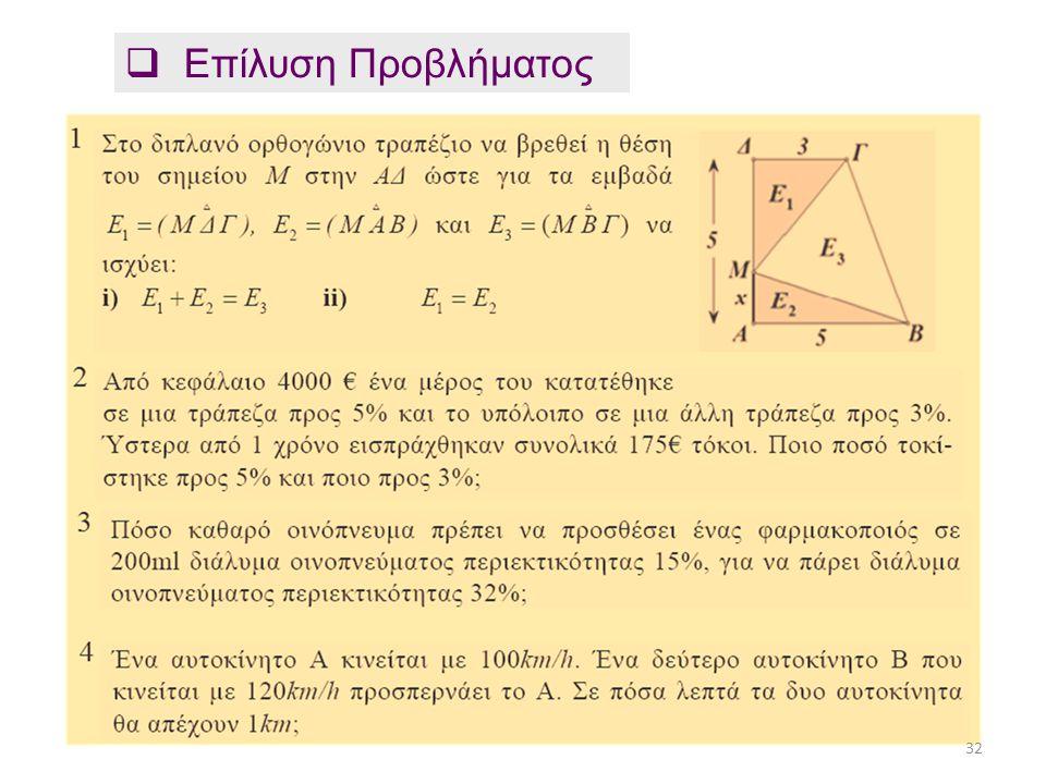  Επίλυση Προβλήματος 32
