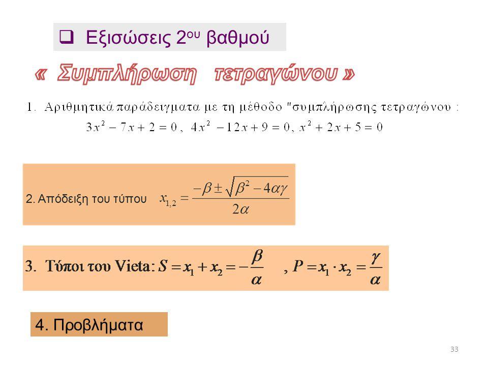  Εξισώσεις 2 ου βαθμού 4. Προβλήματα 33