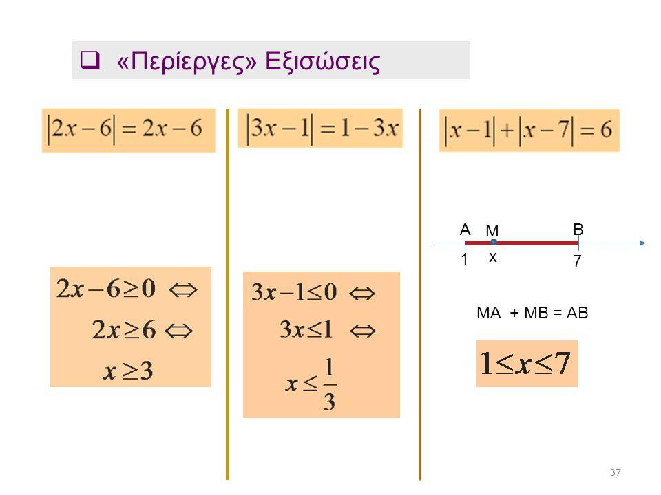  «Περίεργες» Εξισώσεις 1 7 AB x M MA + MB = AB 37