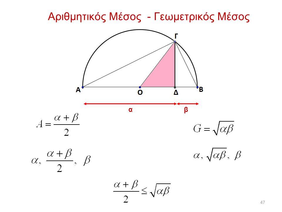 47 Αριθμητικός Μέσος - Γεωμετρικός Μέσος αβ