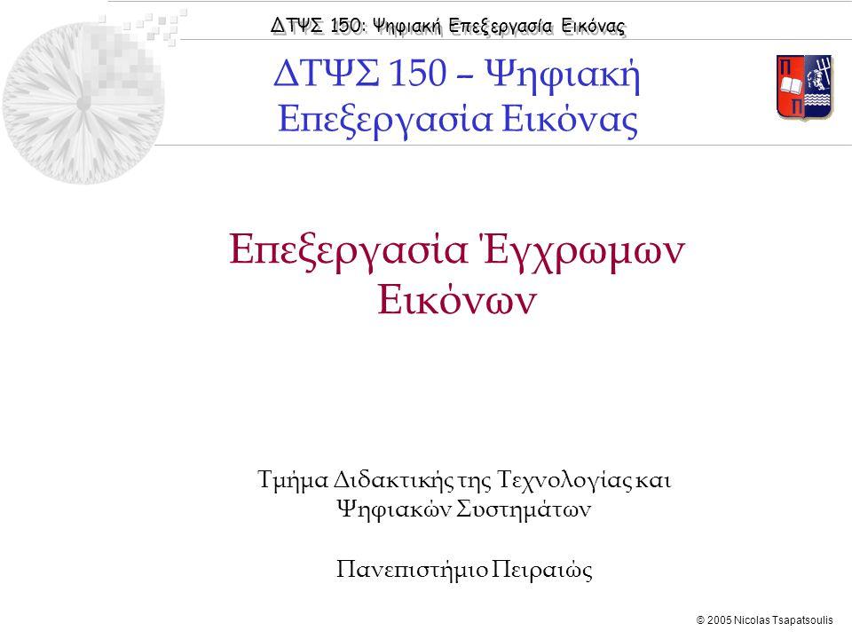 ΔΤΨΣ 150: Ψηφιακή Επεξεργασία Εικόνας © 2005 Nicolas Tsapatsoulis Εξίσωση Ιστογράμματος (ΙΙ)  Βασικά Στοιχεία Επεξεργασίας Έγχρωμων Εικόνων  Χρωματικά Μοντέλα  Ψευδοχρωματική Επεξεργασία  Μετασχηματισμοί Χρώματος  Χωρικό Φιλτράρισμα  Επεξεργασία στο Διανυσματικό Χώρο