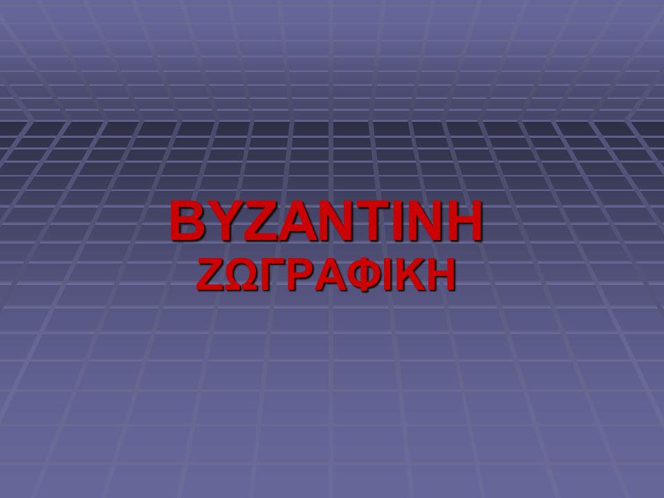 ΒΥΖΑΝΤΙΝΗ ΖΩΓΡΑΦΙΚΗ
