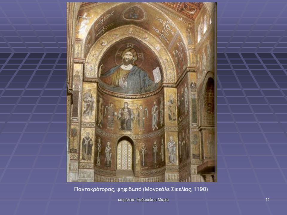 επιμέλεια: Ευδωρίδου Μαρία10 Παντοκράτορας στην αψίδα (Τσεφαλού Σικελίας, 1140) Νευρώδης, με πάθος – κάτω: Παναγία δεομένη εν μέσω Αρχαγγέλων