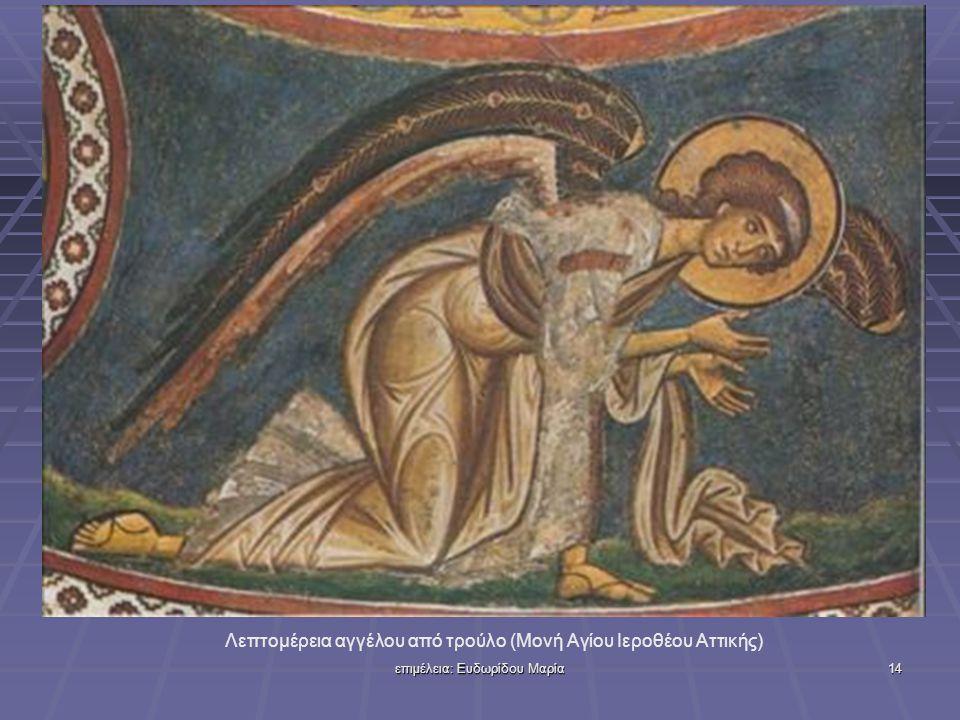 επιμέλεια: Ευδωρίδου Μαρία13 Αρχάγγελος Γαβριήλ (Παναγία του Άρακος) Υψηλή κορμοστασιά, συστροφή, οφιοειδείς πτυχώσεις