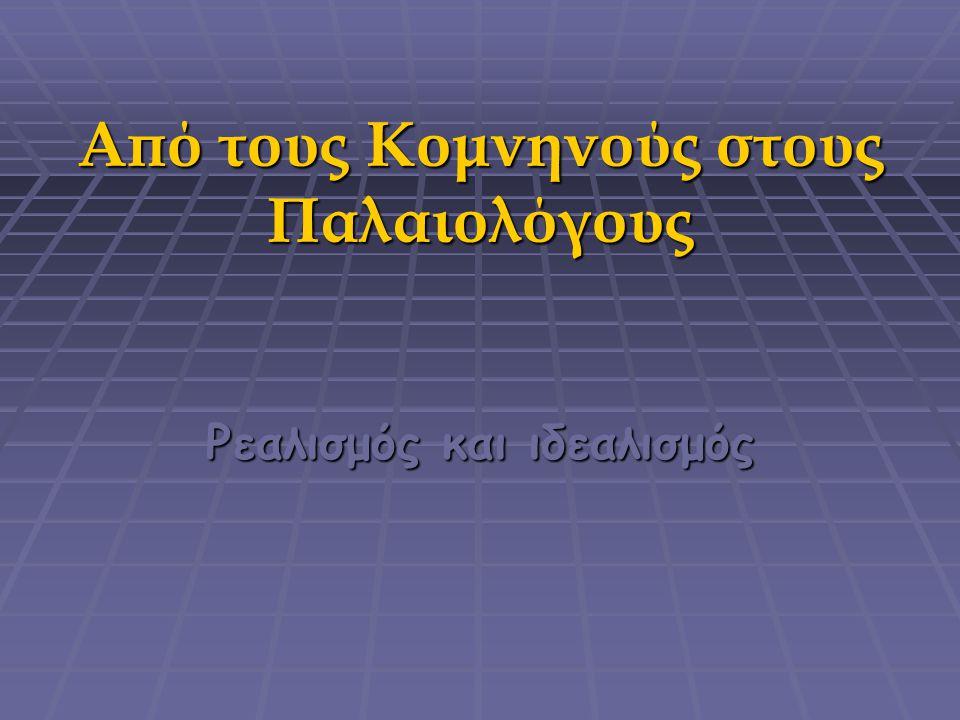 επιμέλεια: Ευδωρίδου Μαρία15 Άγιος Ιωάννης Χρυσόστομος, ψηφιδωτό (Από το βόρειο τοίχο της Αγίας Σοφίας Κων/πολης, τέλη 9ου αι.)