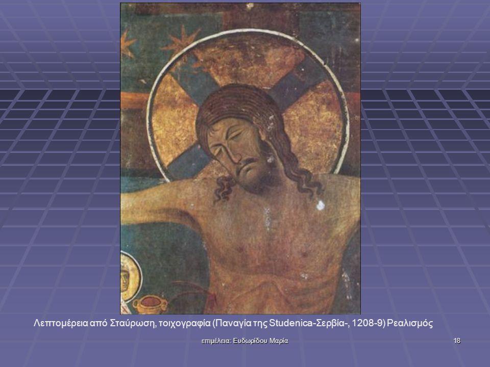 επιμέλεια: Ευδωρίδου Μαρία17 Ταφή Ιησού, τοιχογραφία (άγιος Παντελεήμονας στο Νέρεζι –Σκόπια-,1164) Έκφραση πάθους και οδύνης
