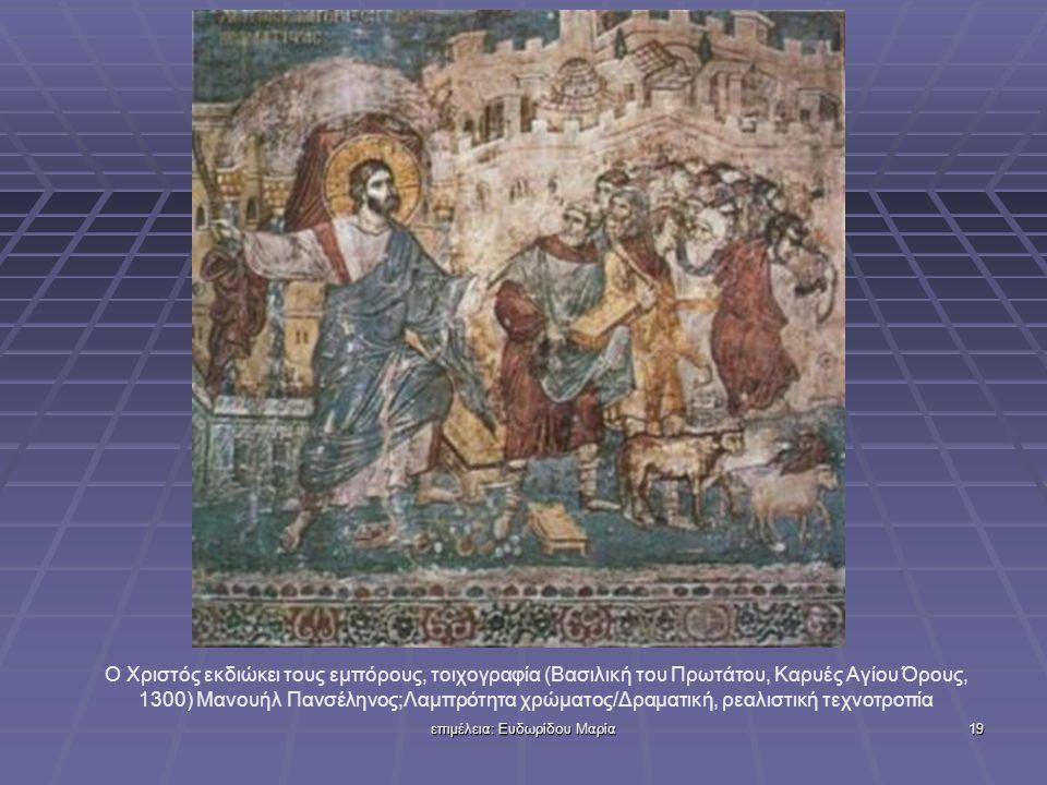 επιμέλεια: Ευδωρίδου Μαρία18 Λεπτομέρεια από Σταύρωση, τοιχογραφία (Παναγία της Studenica-Σερβία-, 1208-9) Ρεαλισμός