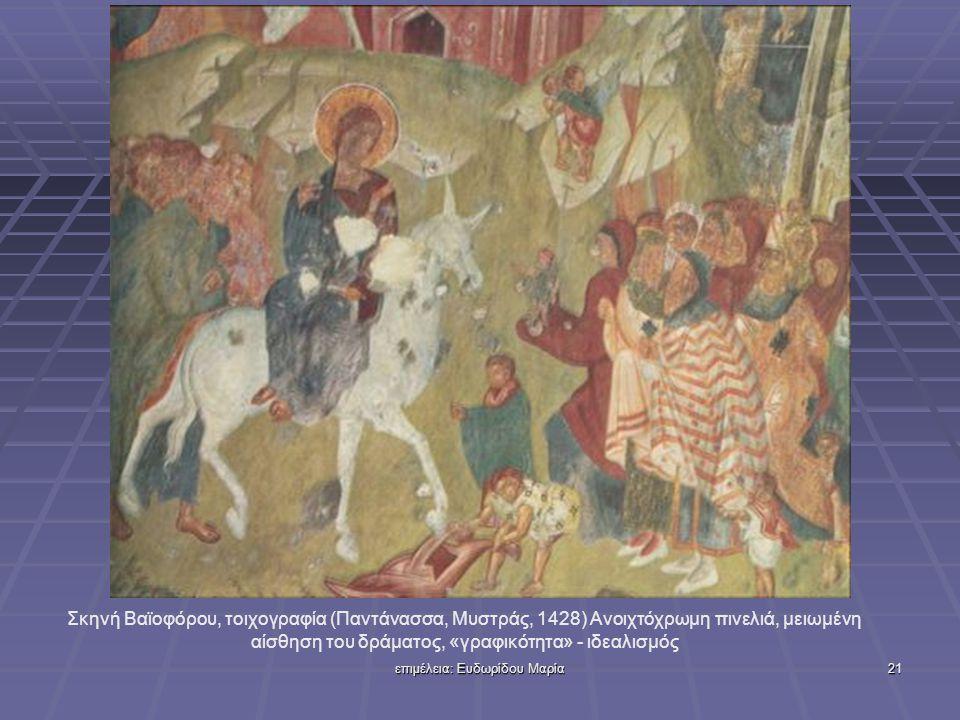 επιμέλεια: Ευδωρίδου Μαρία20 Θαύματα του Χριστού, τοιχογραφία (Αφεντικό του Μυστρά, 1312-1322) Ήρεμες πλαστικές και χρωματικές αρμονίες.Θυμίζει Θεοφάνη τον Έλληνα (δεν είναι)
