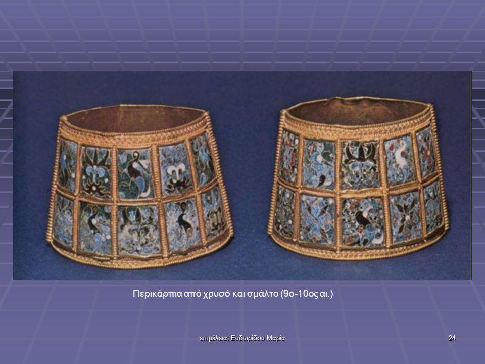 επιμέλεια: Ευδωρίδου Μαρία23 Χρυσά κοσμήματα και νομίσματα (7ος αι.)