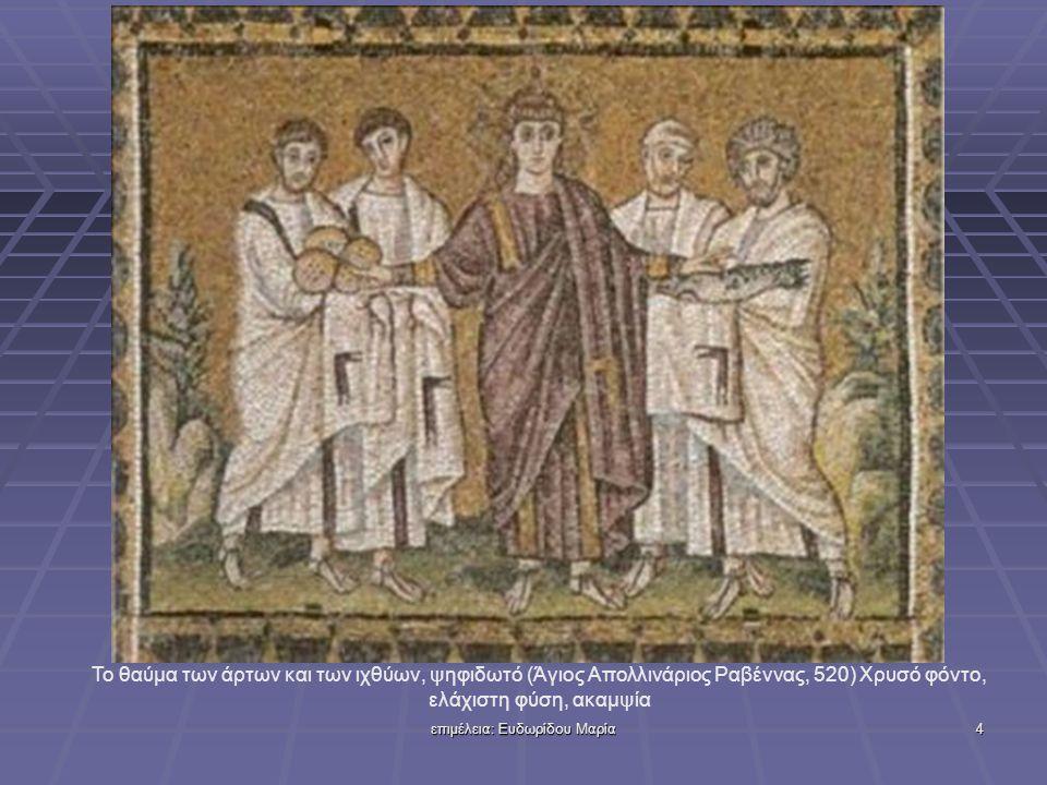 επιμέλεια: Ευδωρίδου Μαρία3 Ο καλός Ποιμένας, ψηφιδωτό (Ραβέννα, 425) Νεαρός, αγένειος Χριστός – αρκετή κίνηση και φύση