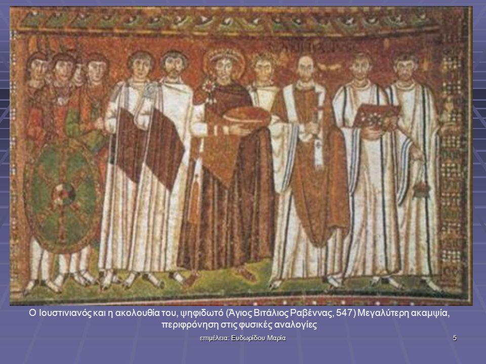 επιμέλεια: Ευδωρίδου Μαρία5 Ο Ιουστινιανός και η ακολουθία του, ψηφιδωτό (Άγιος Βιτάλιος Ραβέννας, 547) Μεγαλύτερη ακαμψία, περιφρόνηση στις φυσικές αναλογίες