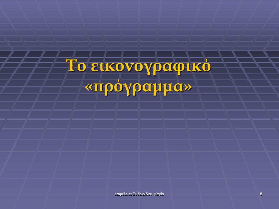 επιμέλεια: Ευδωρίδου Μαρία7 Τα χαρακτηριστικά :  Κυριαρχία  Κυριαρχία ανθρώπινης μορφής  Μετωπική  Μετωπική απεικόνιση  Ακινησία,  Ακινησία, ακαμψία, αυστηρότητα  Περιφρόνηση  Περιφρόνηση για τις φυσικές αναλογίες  Χρυσό  Χρυσό φόντο, ελάχιστη φύση  Έλλειψη  Έλλειψη βάθους, προοπτικής