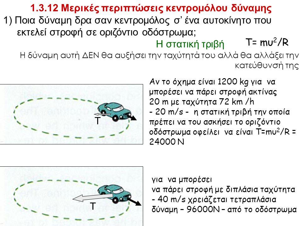 Αν το όχημα είναι 1200 kg για να μπορέσει να πάρει στροφή ακτίνας 20 m με ταχύτητα 72 km /h - 20 m/s - η στατική τριβή την οποία πρέπει να του ασκήσει