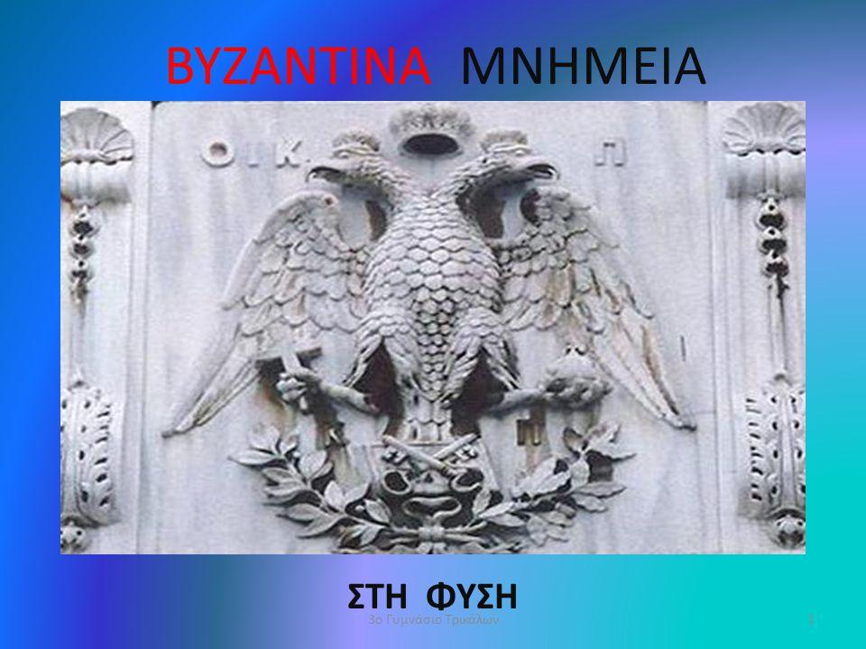 BYZANTINA MNHMEIA ΣΤΗ ΦΥΣΗ 13ο Γυμνάσιο Τρικάλων