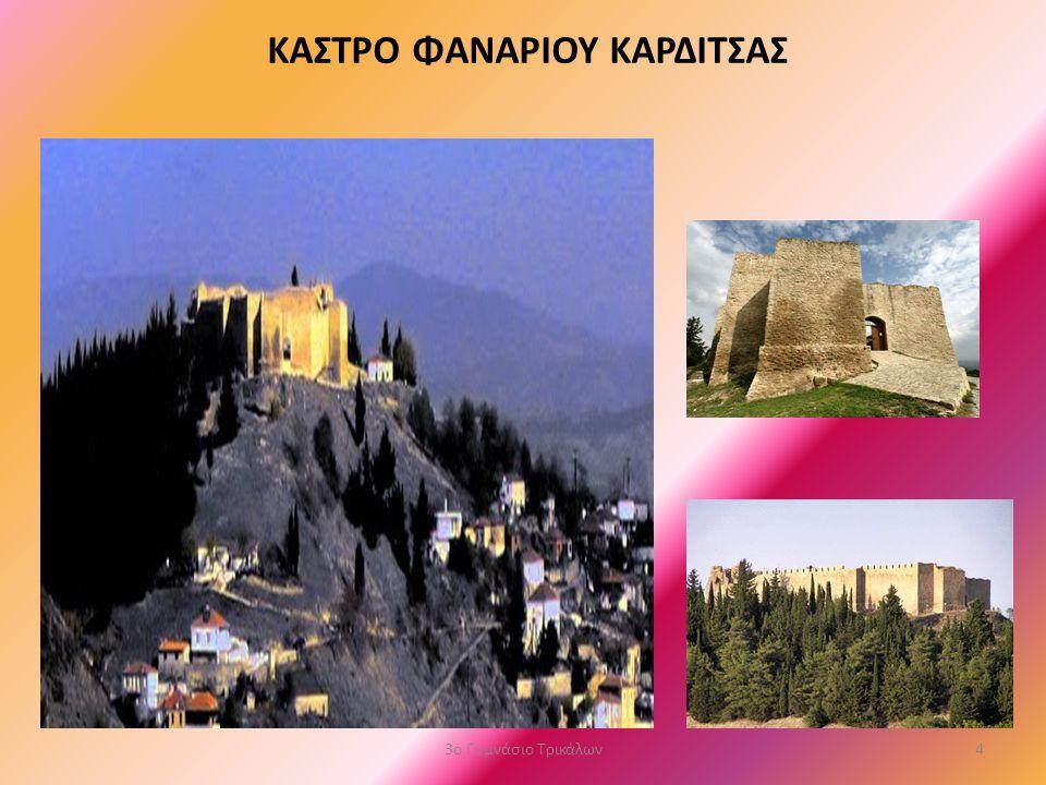 ΚΑΣΤΡΟ ΦΑΝΑΡΙΟΥ ΚΑΡΔΙΤΣΑΣ 4