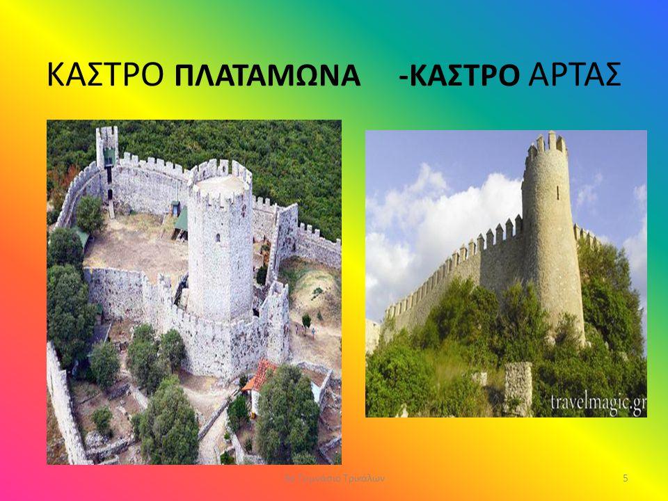 ΚΑΣΤΡΟ ΠΛΑΤΑΜΩΝΑ -ΚΑΣΤΡΟ ΑΡΤΑΣ 53ο Γυμνάσιο Τρικάλων