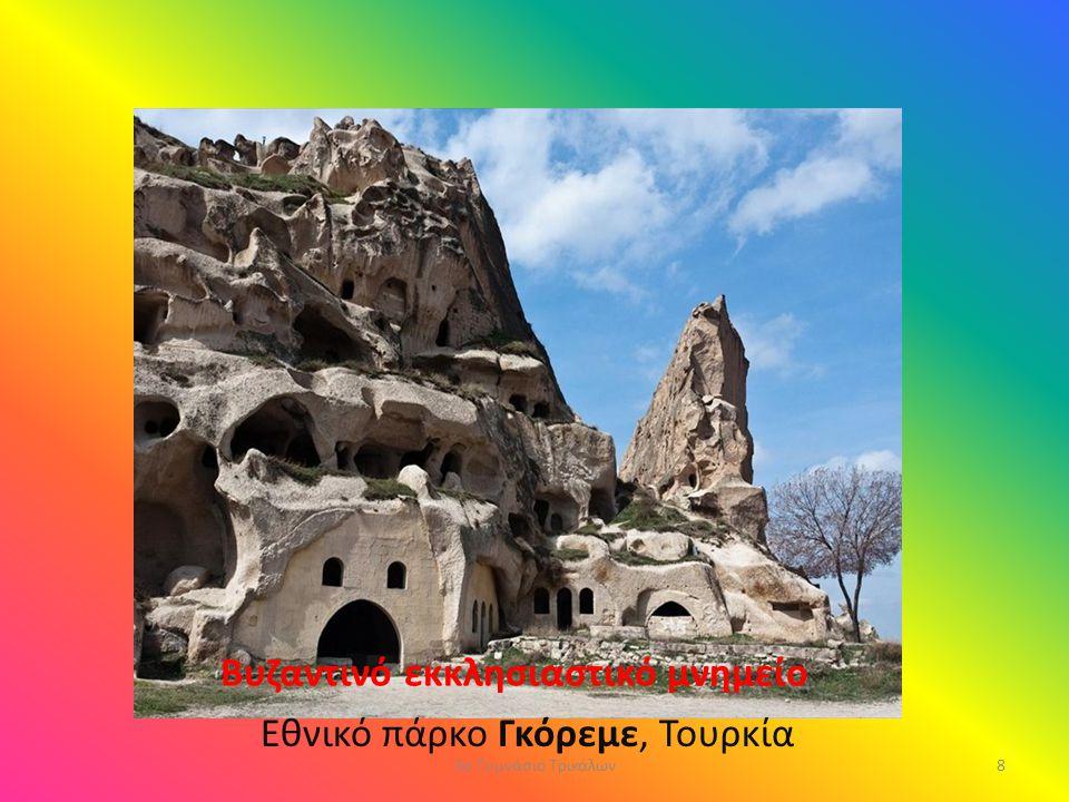 Βυζαντινό εκκλησιαστικό μνημείο Εθνικό πάρκο Γκόρεμε, Τουρκία 83ο Γυμνάσιο Τρικάλων