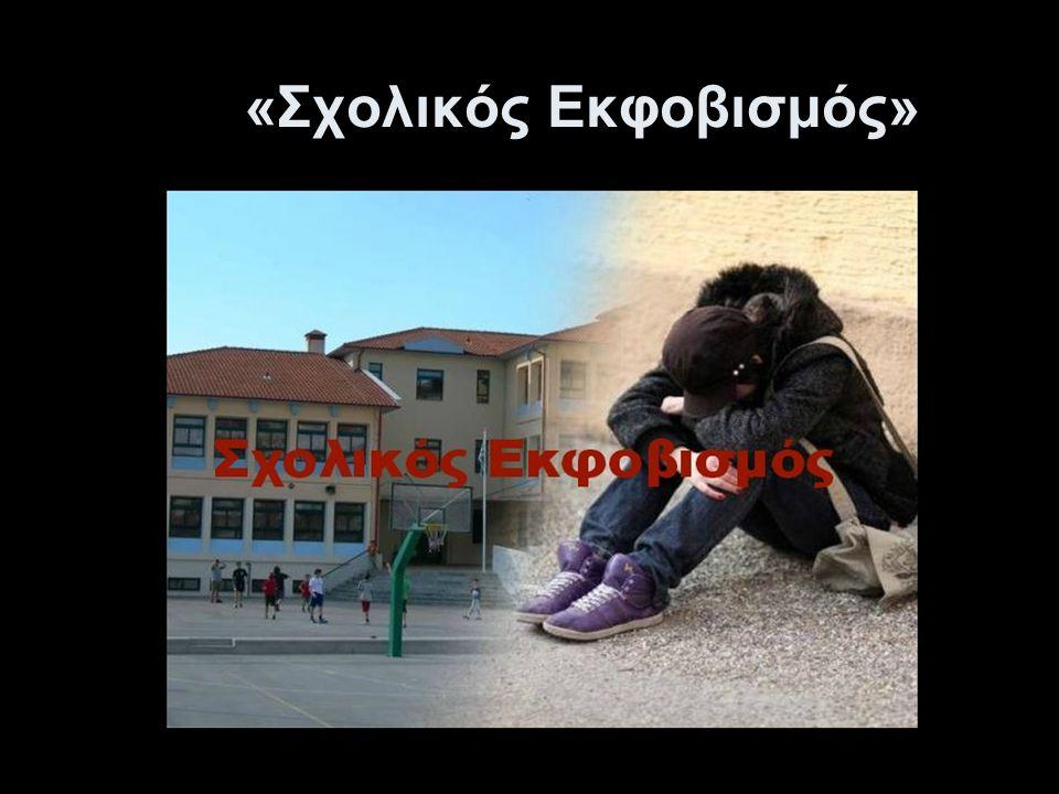 «Σχολικός Εκφοβισμός»
