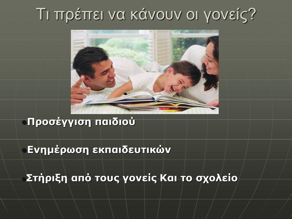 Τι πρέπει να κάνουν οι γονείς? ●Προσέγγιση παιδιού ●Ενημέρωση εκπαιδευτικών ● Στήριξη από τους γονείς Και το σχολείο