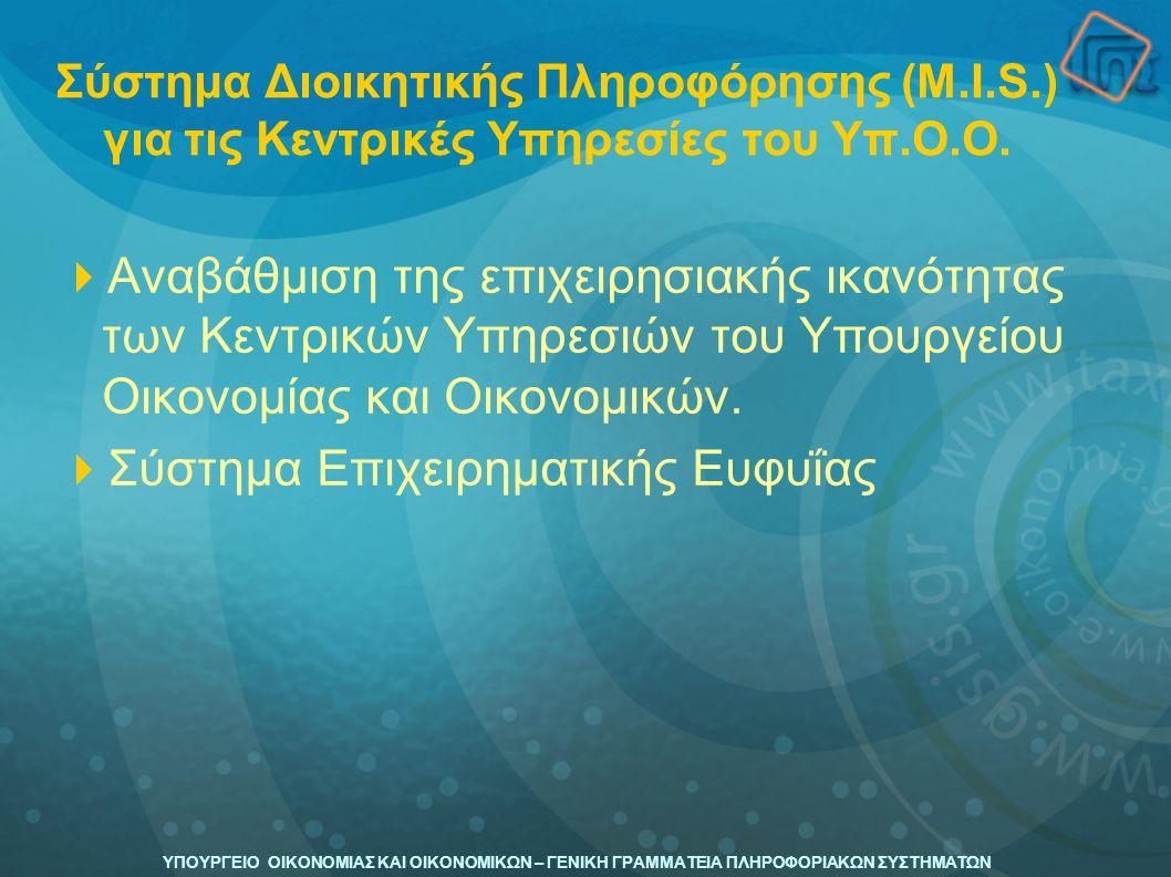 ΥΠΟΥΡΓΕΙΟ ΟΙΚΟΝΟΜΙΑΣ ΚΑΙ ΟΙΚΟΝΟΜΙΚΩΝ – ΓΕΝΙΚΗ ΓΡΑΜΜΑΤΕΙΑ ΠΛΗΡΟΦΟΡΙΑΚΩΝ ΣΥΣΤΗΜΑΤΩΝ Σύστημα Διοικητικής Πληροφόρησης (M.I.S.) για τις Κεντρικές Υπηρεσίε