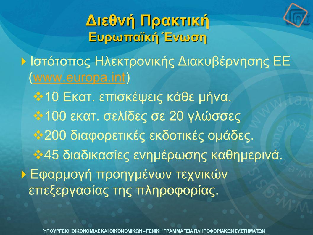 ΥΠΟΥΡΓΕΙΟ ΟΙΚΟΝΟΜΙΑΣ ΚΑΙ ΟΙΚΟΝΟΜΙΚΩΝ – ΓΕΝΙΚΗ ΓΡΑΜΜΑΤΕΙΑ ΠΛΗΡΟΦΟΡΙΑΚΩΝ ΣΥΣΤΗΜΑΤΩΝ Προσωπικοί υπολογιστές  3310 PC 336 Υπηρεσίες  1848 Laptop Εκτυπωτές  1193 σταθεροί εκτυπωτές  163 φορητοί εκτυπωτές Εργασίες δομημένης καλωδίωσης  41 υπηρεσίες (ΔΕΚ-ΠΕΚ-ΟΕ-ΥΠΕΕ) Υπολογιστικός και δικτυακός εξοπλισμός ELENXIS