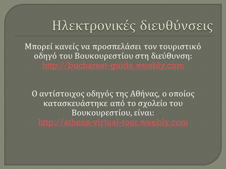 Μπορεί κανείς να προσπελάσει τον τουριστικό οδηγό του Βουκουρεστίου στη διεύθυνση : http://bucharest-guide.weebly.com Ο αντίστοιχος οδηγός της Αθήνας, ο οποίος κατασκευάστηκε από το σχολείο του Βουκουρεστίου, είναι : http://athens-virtual-tour.weebly.com