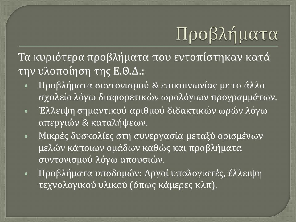 Τα κυριότερα προβλήματα που εντοπίστηκαν κατά την υλοποίηση της Ε.