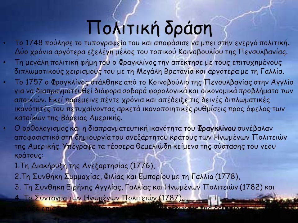 Η θεωρεία του Φραγκλίνου για τον ηλεκτρισμό: Εισήγαγε αξιωματικά την έννοια του ηλεκτρικού ρευστού, μιας ουσίας που μπορούσε να ρέει από το ένα μέρος