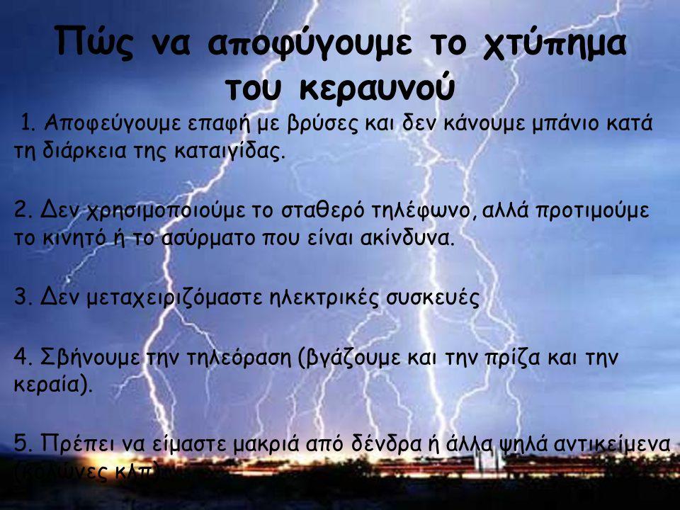Κεραυνοί Υπολογίζεται ότι καθημερινά εκδηλώνονται στη Γη περίπου 40.000 καταιγίδες, οι οποίες προκαλούν περισσότερους από 7.000.000 κεραυνούς.
