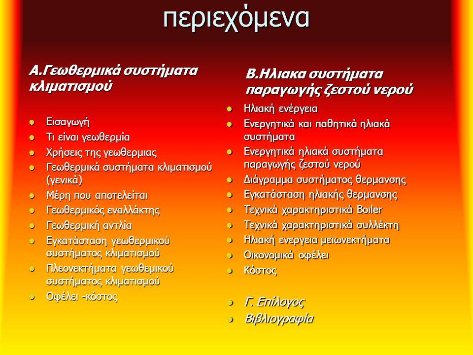 περιεχόμενα Α.Γεωθερμικά συστήματα κλιματισμού Εισαγωγή Εισαγωγή Τι είναι γεωθερμία Τι είναι γεωθερμία Χρήσεις της γεωθερμιας Χρήσεις της γεωθερμιας Γ