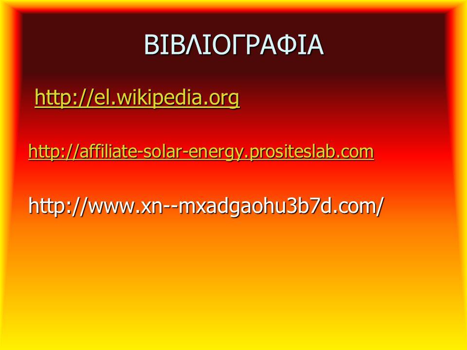ΒΙΒΛΙΟΓΡΑΦΙΑ http://el.wikipedia.org http://el.wikipedia.orghttp://el.wikipedia.org http://affiliate-solar-energy.prositeslab.com http://www.xn--mxadg
