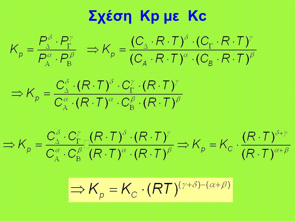 Έστω η αντίδραση: Στην κατάσταση ΧΙ και εφόσον η θερμοκρασία δεν μεταβάλλεται, το πηλίκο παραμένει σταθερό και ίσο με την Κc της συγκεκριμένης αντίδρα