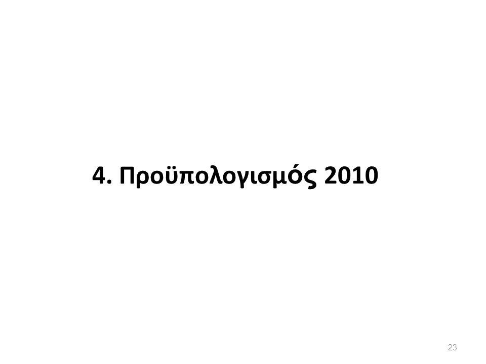 4. Προϋπολογισμ ός 2010 23