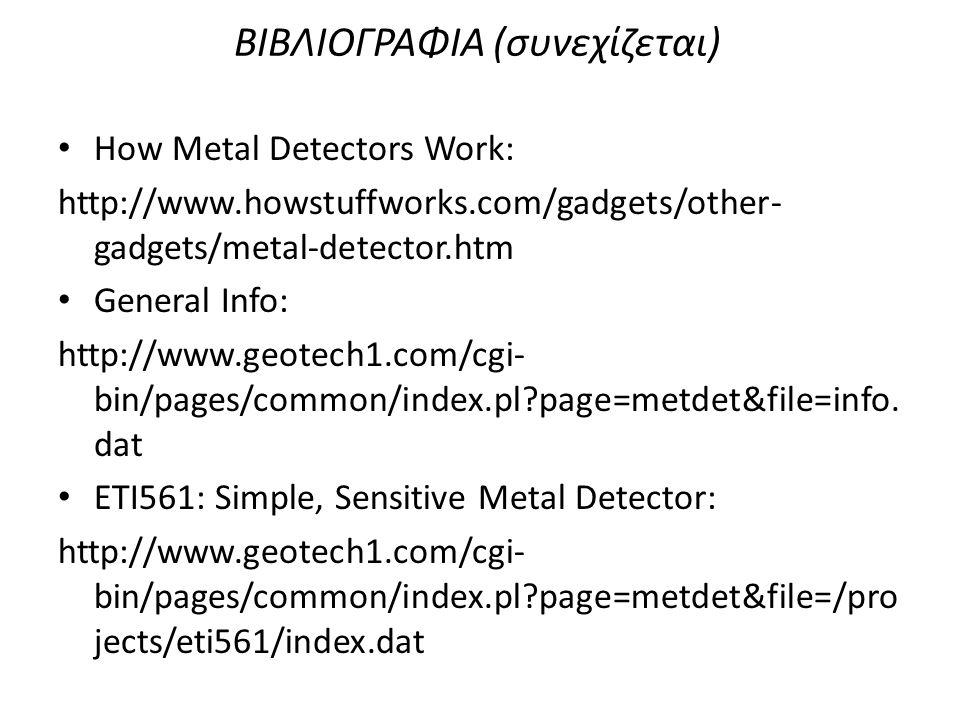 ΒΙΒΛΙΟΓΡΑΦΙΑ (συνεχίζεται) How Metal Detectors Work: http://www.howstuffworks.com/gadgets/other- gadgets/metal-detector.htm General Info: http://www.g