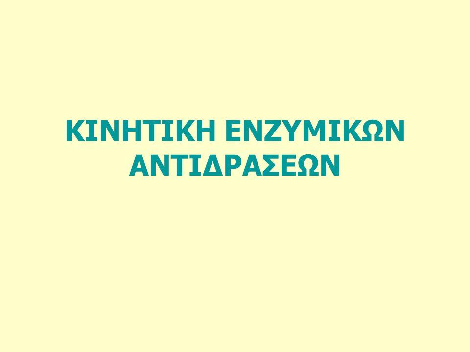 ΚΙΝΗΤΙΚΗ ΕΝΖΥΜΙΚΩΝ ΑΝΤΙΔΡΑΣΕΩΝ
