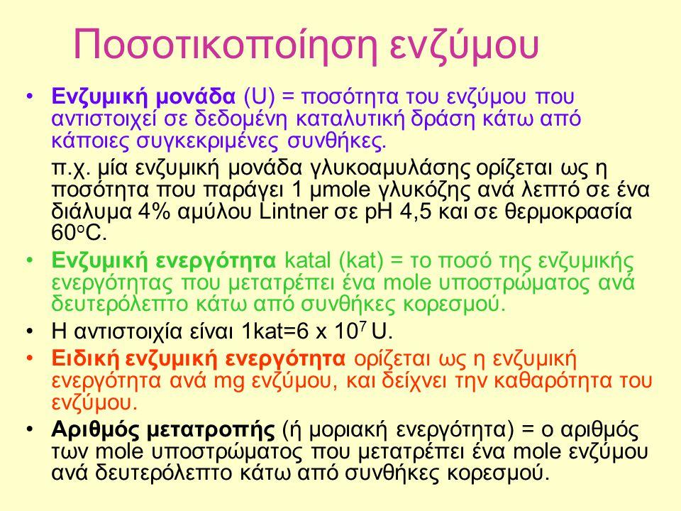Ποσοτικοποίηση ενζύμου Ενζυμική μονάδα (U) = ποσότητα του ενζύμου που αντιστοιχεί σε δεδομένη καταλυτική δράση κάτω από κάποιες συγκεκριμένες συνθήκες