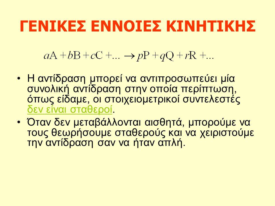 Michaelis – Menten με και τη σταθερά = σταθερά ισορροπίας υποθέτοντας ότι η δεύτερη αντίδραση καθορίζει τον ρυθμό, έχουμε ότι: Μια και το συνολικό ένζυμο είτε ελεύθερο είτε δεσμευμένο παραμένει σταθερό, έχουμε επίσης: Απαλείφοντας τα e και (es) μεταξύ των δύο αυτών εξισώσεων και της έχουμε: